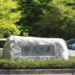 風張峠(都民の森)[檜原]~東京で一番高い道路を目指して23.5kmのロングヒルクライム