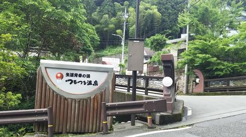 20160610梅野木04つるつる温泉