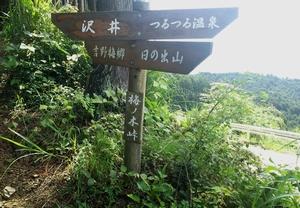 20160610梅野木13峠の標