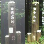 奥武蔵グリーンライン[定峰峠→鎌北湖]~尾根沿い30kmは山の尾根幹だった