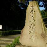 仙谷山寿福寺の坂