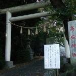 高石神社の坂